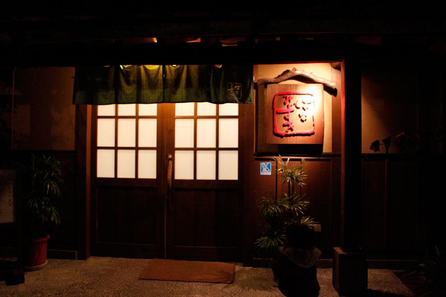 植木の家族風呂 - ysnbkg.sakura.ne.jp