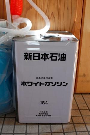 新日本石油(ENEOS)のホワイトガソリンは場所をとりますね