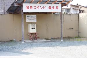 駐車場の奥には温泉スタンドがありました。20リットルで100円